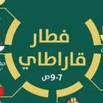 معلومات عن رجيم قاراطاي