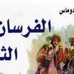 افضل روايات الكاتب ألكسندر دوماس