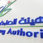 """نظام تسجيل الأدوية السعودي الجديد """" سدر """""""