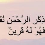 """تفسير الآية """" ومن يعش عن ذكر الرحمن نقيض له شيطانًا """""""