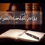 """تفسير قول الله تعالى """" يوم تبلى السرائر """""""