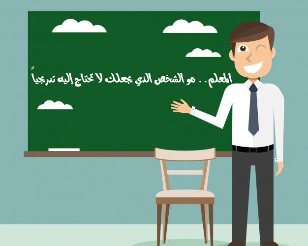 اذاعة مدرسية عن فضل المعلم المرسال