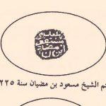 انجازات البطل المجاهد الأمير مسعود بن مضيان الظاهري