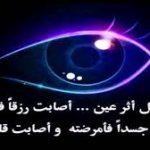الفرق بين العين والحسد