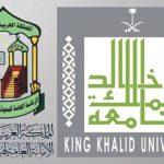 برنامج القيم العليا للإسلام ونبذ التطرف ( برنامج زيارة عالم )