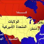 حدود الولايات المتحدة الامريكية