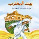 اجمل الروايات السودانية