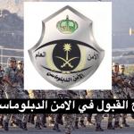 فتح باب القبول والتسجيل بالقوات الخاصة للأمن الدبلوماسي