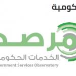 إجراءات حصر ونشر الخدمات الحكومية