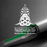 دعوة لتعاون عربي لنشر الثقافة و الفنون الاسلامية بالكويت
