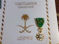 ماهي مميزات وسام الملك عبدالعزيز من الدرجة الثالثة المرسال