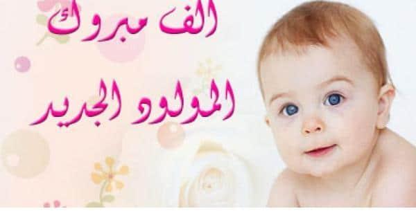 عبارات تهنئة بالمولود اسلامية المرسال