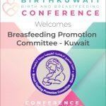 اطلاق مؤتمر بيرث كويت للولادة و الرضاعة الطبيعية
