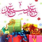 تعبير عن العيد