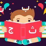 كيفية تعليم الحروف لاطفال الروضة