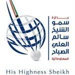 منح جائزة الشيخ سالم العلي الصباح للاتحاد الدولي للاتصالات