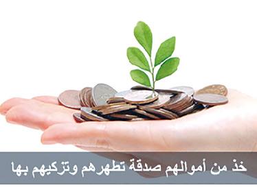 سبب نزول الآية خذ من أموالهم صدقة تطهرهم وتزكيهم المرسال
