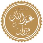 معلومات عن عبد الملك بن مروان