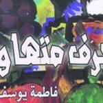 """الكاتبة الكويتية فاطمة يوسف العلي """" الصحفية الصغيرة """""""