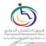 فئات وأقسام فريق التأهيل الدولي