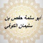 من أول وزير في الإسلام