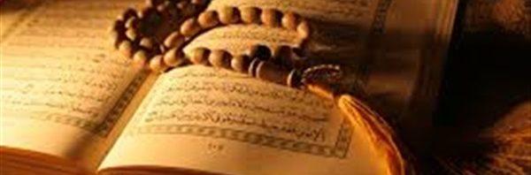 أطول كلمة القرآن