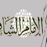 ما اسم الإمام الشافعي