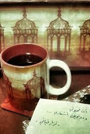 شعر عن القهوة نزار قباني المرسال