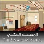 مواصفات نظام المسجد الذكي