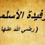 من هي أول طبيبة في الإسلام