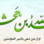 من أول أمير في الإسلام