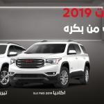 عروض و تقسيط جي ام سي 2019 من الجميح للسيارات