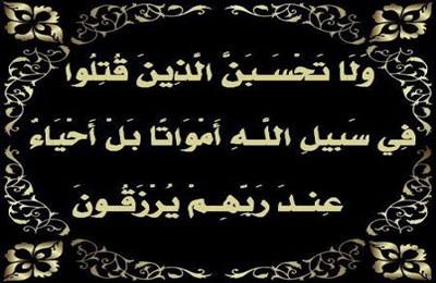 كلمات حزينة عن الشهداء المرسال