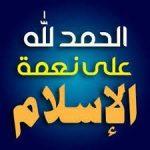 اذاعة مدرسية عن نعمة الاسلام