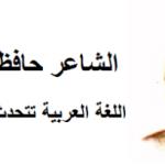 قصيدة اللغة العربية لحافظ إبراهيم