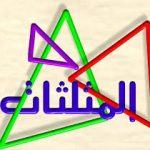 بحث عن زوايا المثلث