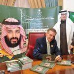 """كتاب  """" المملكة العربية السعودية الجديدة """" للدكتور خالد تقي"""