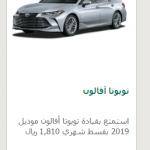 تقسيط و تمويل تويوتا افالون 2019 في السعودية