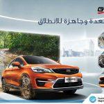 عروض جيلي GT,GS,X7 2019 من الحاج حسين علي رضا