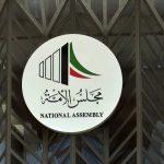 """مزايا قانون """"التقاعد المبكر"""" الجديد في الكويت"""