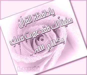 يا حافظة كتاب الله mp3