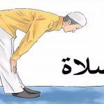 اركان الصلاة وشروطها وواجباتها