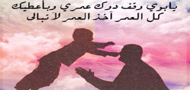 عبارات وكلام واشعار عن حنان الاب المرسال
