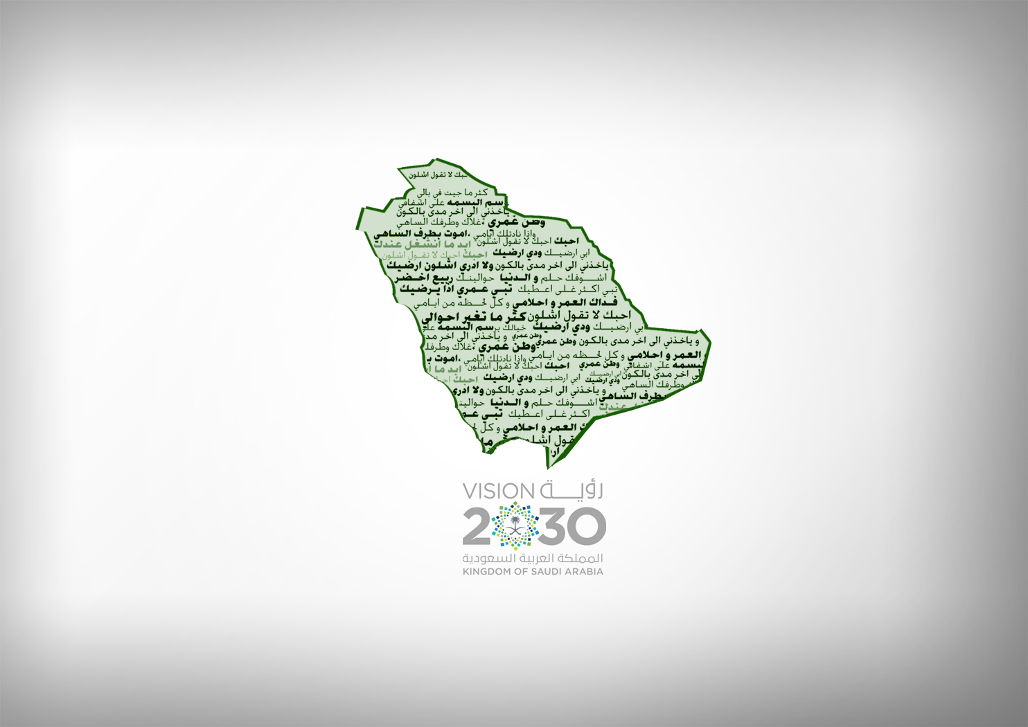 شعار رؤية 2030 مفرغ المرسال