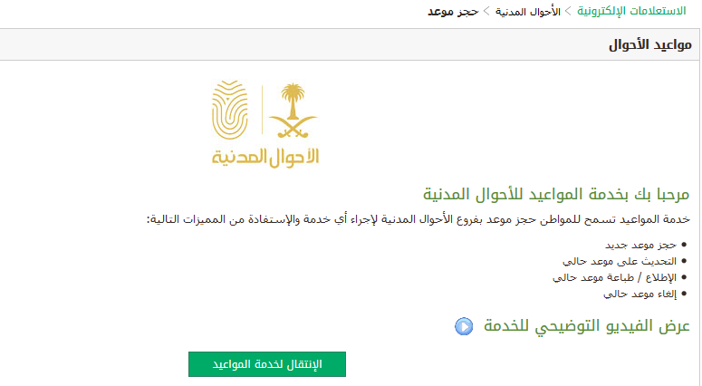 الاحوال المدنية تسجيل موعد