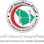 طريقة التسجيل في الهيئة السعودية للتخصصات الصحية