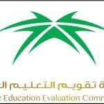 المعايير المهنية الوطنية للمعلمين بالمملكة العربية السعودية