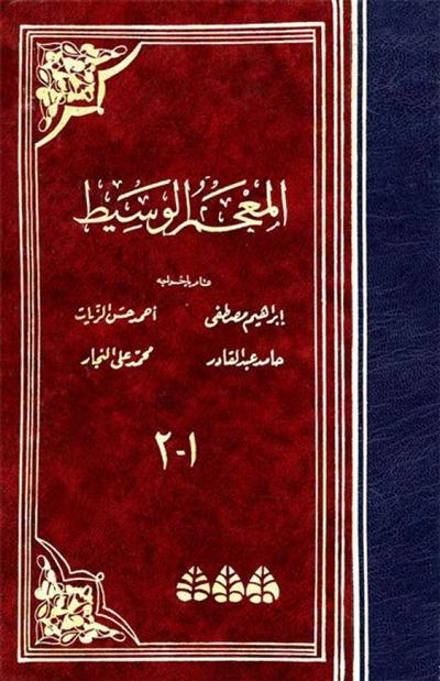 كتاب معجم مقاييس اللغة