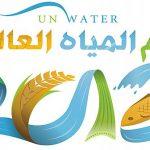 اذاعة مدرسية عن اليوم العالمي للمياه