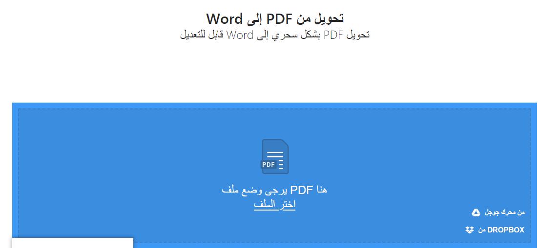 تحويل ملف Pdf الى Word بدون برامج المرسال